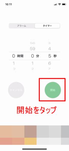 iPhoneのアプリを使用して無音バイブのみにする (3)