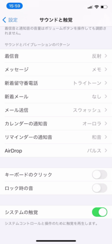 iPhoneのロック音を消す方法 (2)
