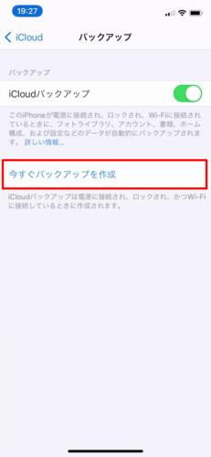 iCloudにバックアップする方法01 (5)