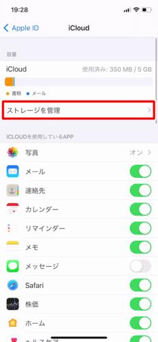 iCloudの容量を購入する方法 (2)