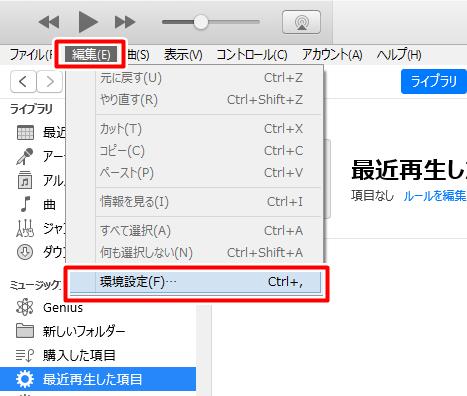 iTunesの「自動同期」を停止する01