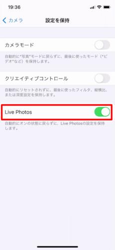 iPhoneのLive Photos(ライブフォト)を常にオフにするには? (2)