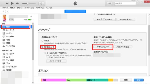 iTunesでiPhoneのバックアップを作成02