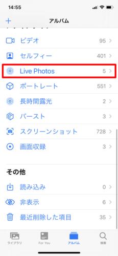 iPhoneのLive Photosを動画として保存するには? (0)