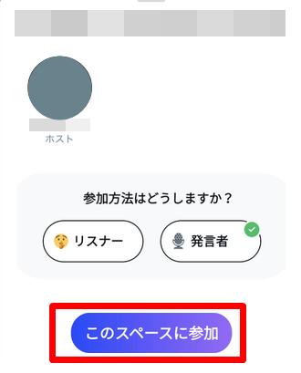 DMからスピーカーとしてスペースに参加する (2)