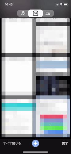 Chromeのシークレットブラウジングをオフにする (4)