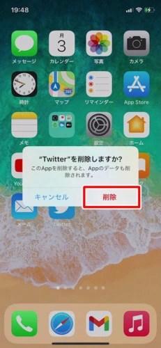 Twitterアプリをアンインストール(削除)する (4)