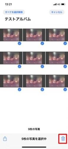 アルバム内のすべての写真を削除する (4)