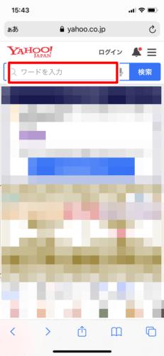 Yahoo!で検索履歴を削除 (5)