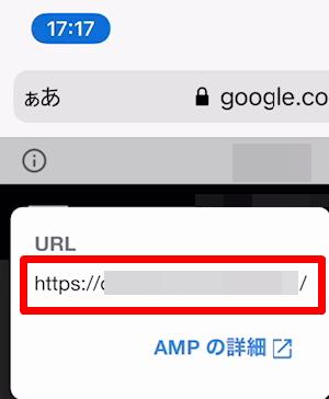 「AMP」のサイトを通常表示するには? (3)