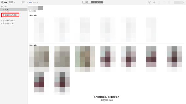 iCloudからパソコンを使って写真を復元する (2)