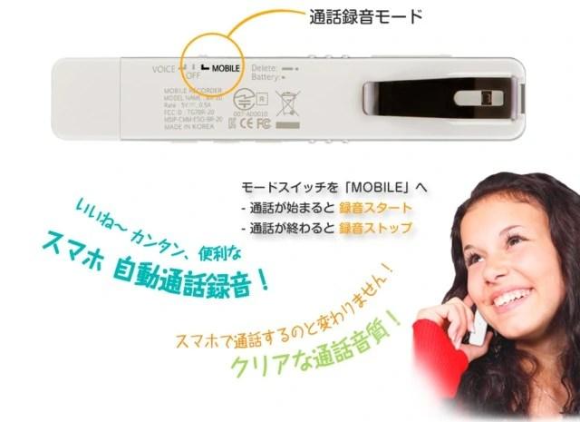 Bluetooth接続のスマホ通話レコーダーを使う01