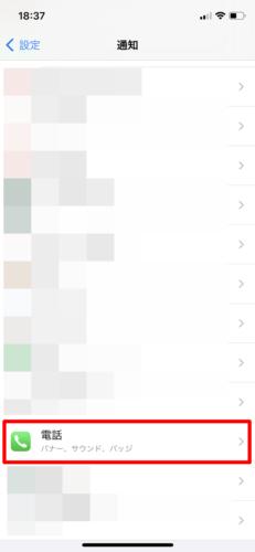 「設定」からiPhoneのプッシュ通知をオフにする (2)