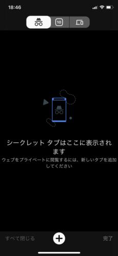 Chromeのシークレットブラウジングをオンにする (3)