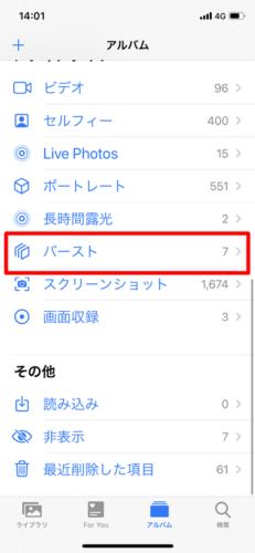 バーストモードで連写撮影した写真を削除して整理する (1)