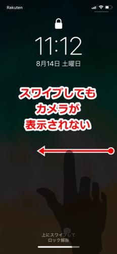 iPhoneのロック画面中に出来るカメラ表示を無効化 (2)