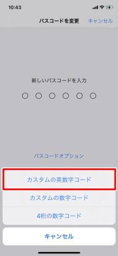 iPhoneのパスコードを「アルファベット込み」に設定する02