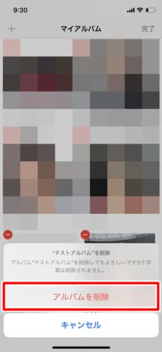 iPhoneの写真アプリの「アルバム」を削除する (4)