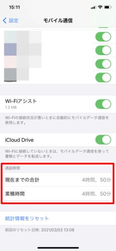 iPhoneで通話時間の確認方法