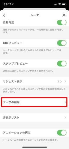 LINEのキャッシュを一括で削除する方法 (5)