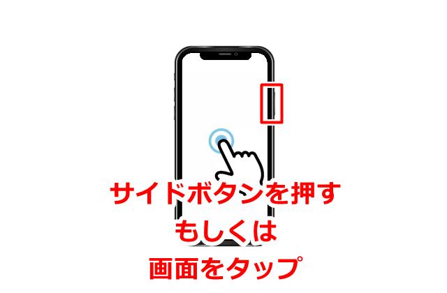iPhone ロック画面を表示する