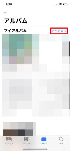 iPhoneの写真アプリの「アルバム」を削除する (1)