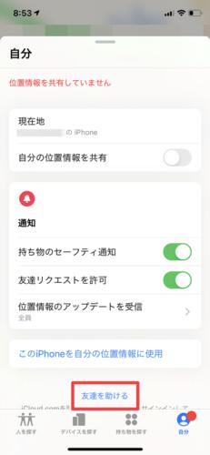 「探す」アプリから友達のiPhoneを探す方法04