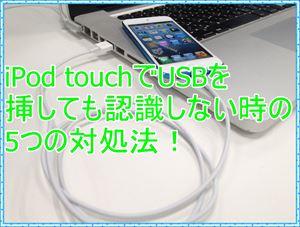 ipod touch パソコン 同期 できない