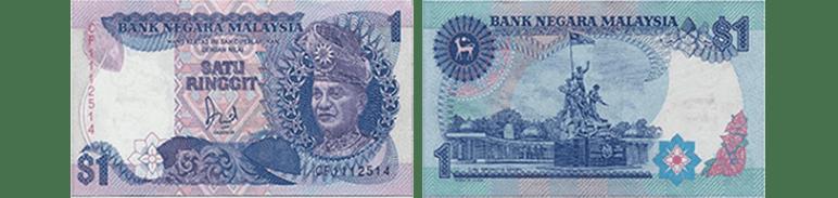 RM1 Ringgit Malaysia (2nd Series)