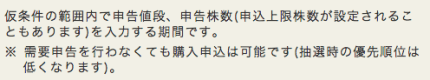 松井証券 IPO