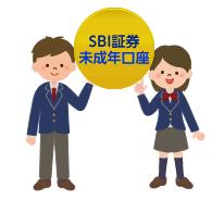 SBI証券 未成年口座