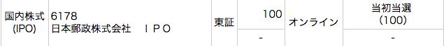 三菱UFJモルガンスタンレー 日本郵政 当選