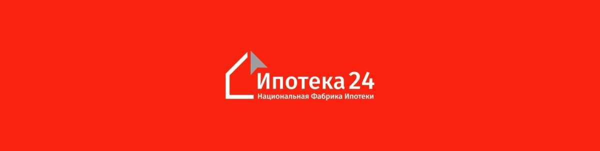 Ипотека 24 (НФИ) сделала доступней ипотеку для предпринимателей