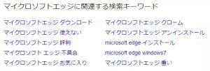 マイクロソフトエッジ_関連キーワード