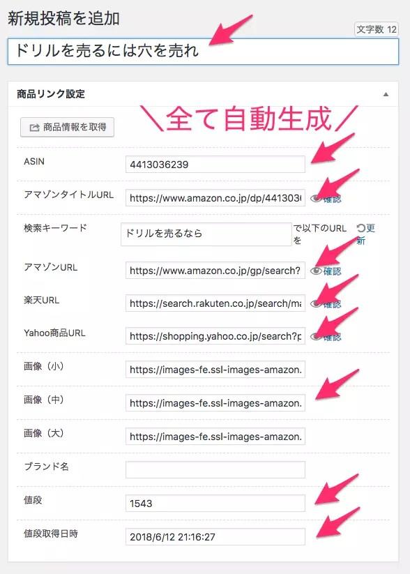 Amazon・楽天・Yahoo_ショッピング全てのリンクが自動生成