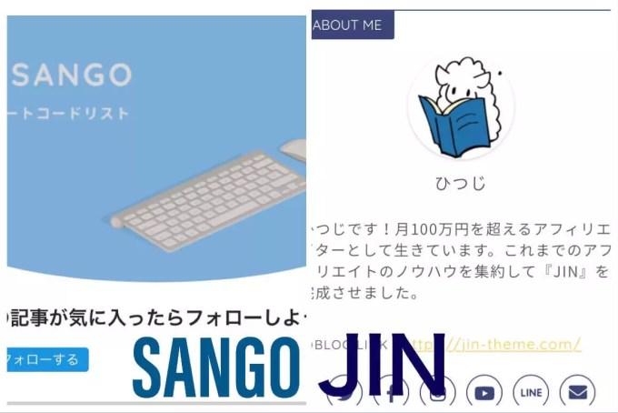 SANGO VS JIN比較_フォローボックス機能機能比較