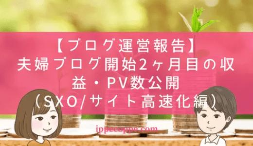 【ブログ運営報告】夫婦ブログ開始2ヶ月目の収益・PV数公開(SXO/サイト高速化編)