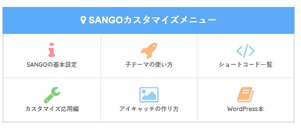 SANGO_オリジナルメニュー機能