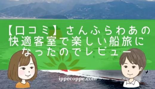 【口コミ】さんふらわあ(鹿児島-大阪間)の快適客室で楽しい船旅レビュー