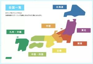 NHKスクーリング地図