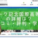 【卒業生解説】クラーク記念国際高等学校の詳細は?<口コミ・評判・学費>