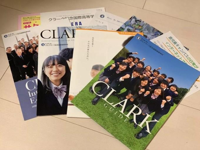 クラーク記念国際高等学校のパンフレット・資料