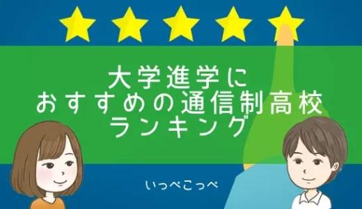 【2019年度版】大学進学におすすめの通信制高校ランキング【東大・京大】