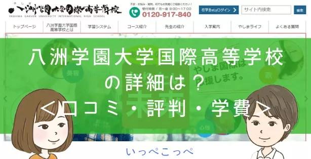 【卒業生解説】八洲学園大学国際高等学校の詳細は?<口コミ・評判・学費>