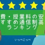 【学費・授業料】の安いおすすめ通信制高校ランキング