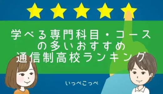 【学べる専門科目・コース】の多いおすすめ通信制高校ランキング