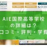 AIE国際高等学校の詳細は?<口コミ・評判・学費>