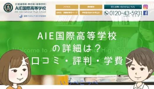 【卒業生解説】AIE国際高等学校の詳細は?<口コミ・評判・学費>