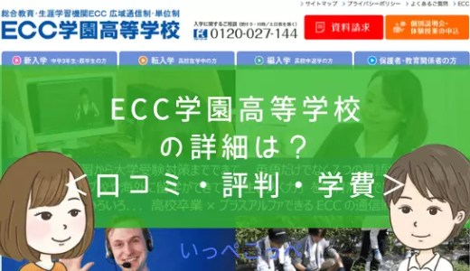 【卒業生解説】ECC学園高等学校の詳細は?<口コミ・評判・学費>