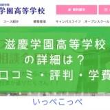 滋慶学園高等学校の詳細は?<口コミ・評判・学費>